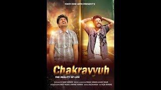 CHAKRAVYUH THE REALITY OF LIFE SHORT FILM
