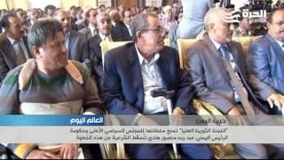 اليمن:  مراسم تسلم المجلس السياسي الأعلى  الذي شكله علي عبدالله صالح و الحوثيين لمهامه