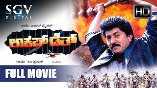 Kannada Movies | Lockup Death Kannada Movie | kannada Movies Full