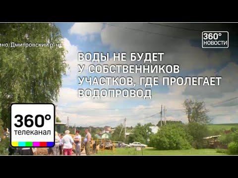 Без воды остались несколько деревень Дмитровского района
