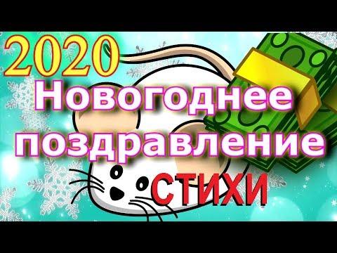 Новый год. 2020. Поздравления С Новым Годом! Стихи