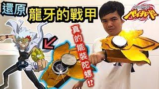 《閃胖》戰鬥陀螺 來製作龍牙超帥的戰臂吧!! 可以裝陀螺還可以射子彈!? 鋼鐵奇兵還原系列---Beyblade Metal Fight Ryuga's arm