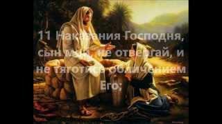 Притчи Соломона глава 3
