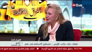 الطريق إلى الاتحادية - سهر الدماطي: وضع الاقتصاد المصري في تقدم كبير بعد تدهور لسنوات عديدة