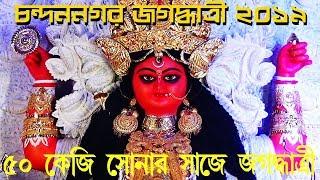 ৫০ কেজি সোনার সাজে হেলা পুকুর জগদ্ধাত্রী ll Jagadhatri Puja 2019 Chandannagar