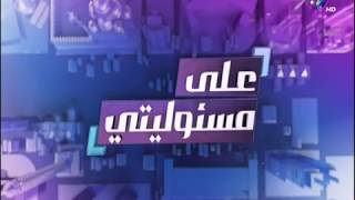 على مسئوليتي - لقاء محمد أبو العينين الرئيس الشرفي للبرلمان الأورومتوسطي (كامل)