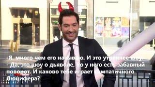 Том Эллис о новом сериале Люцифер с субтитрами