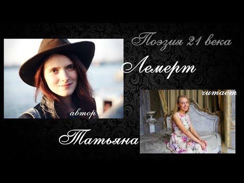 МинутаТани. автор Лемерт (Анна Долгарева)