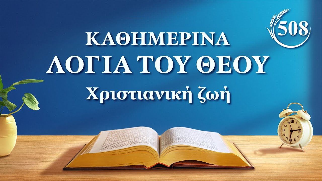 Καθημερινά λόγια του Θεού   «Μόνο βιώνοντας τον εξευγενισμό μπορεί ο άνθρωπος να κατέχει αληθινή αγάπη»   Απόσπασμα 508