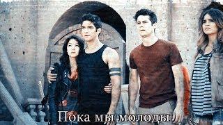 Teen Wolf || Пока мы молоды{+1000}