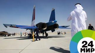 Русские самолеты на авиасалоне Dubai Airshow - МИР 24