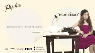 หนึ่งคำที่ล้นใจ - พิจิกา (Ost.สามทหารเสือสาว ตอน มายาตวัน) [Official Audio HD]