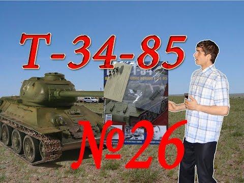 видео: Танк Т-34-85. Сборка модели. Обзор журнала №26. Огнемётный танк ОТ-34.