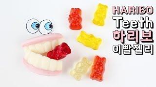 하리보 이빨 젤리 / HARIBO Teeth / 신박하고 맛난 하리보 이빨젤리