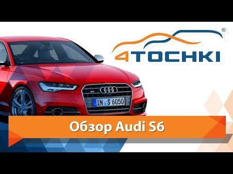 Обзор Audi S6