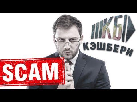 КЭШБЕРИ СКАМ -  инвесторов кинули и  просят данные паспорта...