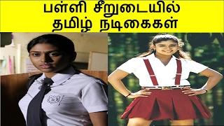பள்ளி சீருடையில் தமிழ் நடிகைகள் | Tamil Actress in School Dress | Tamil Cinema News Kollywood News