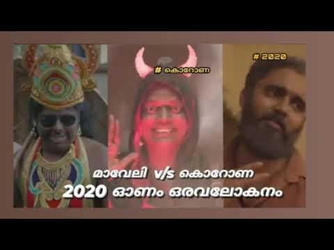 Download ഈ വർഷത്തെ ഓണം കൊറോണ കൊണ്ട് പോയ്  | onam troll | 2020 onam oruavalokanam | malayalam troll |midhun