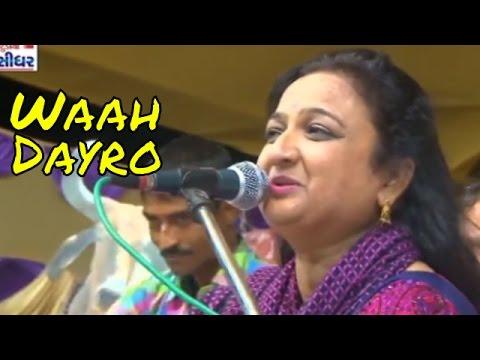 farida mir bhajan dayro 2016 - sason ki mala pe - farida mir hindi songs