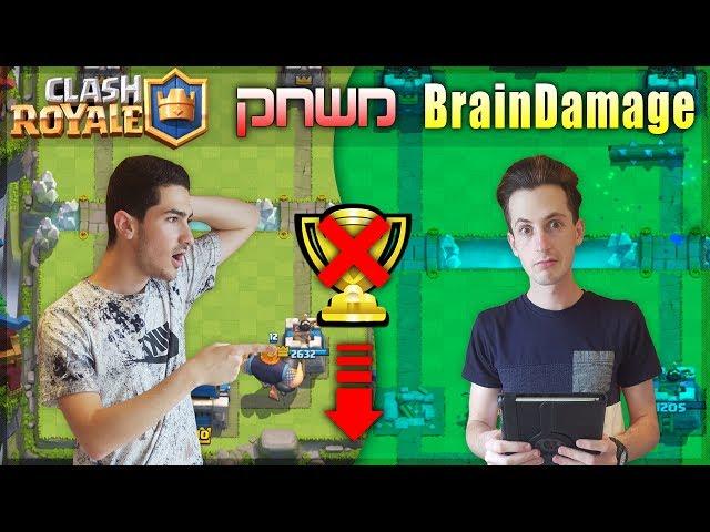 למה הוא הורס לי את השחקן ?! | BrainDamage משחק קלאש רויאל בפעם הראשונה !
