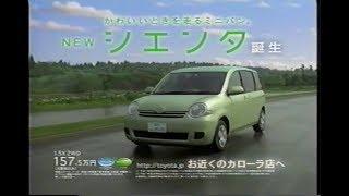 TOYOTA SIENTA Narumi Yasuda.
