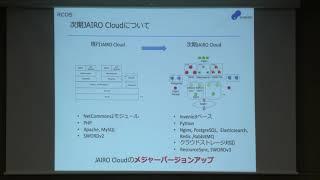 次期JAIRO Cloud:コンテンツ・OSトラック