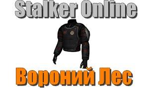 Stalker Online: Тест Брони