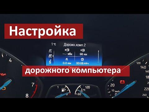 """Настройка дорожного компьютера Форд Фокус 3. Активация логотипа """"Ford""""."""