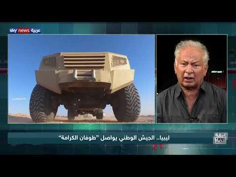 ليبيا.. الجيش الوطني يواصل -طوفان الكرامة-  - نشر قبل 8 ساعة