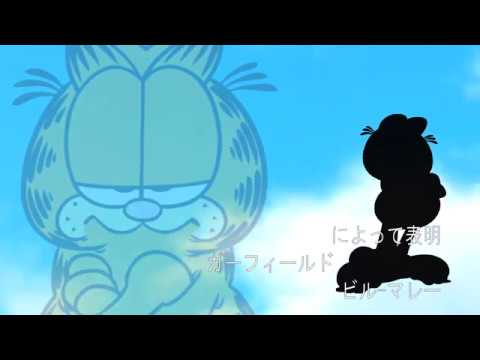 Garfield Anime Op A Cruel Lasagna Thesis Youtube