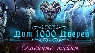 видео Прохождение Дом 1000 дверей: Семейные тайны  | Прохождение игр андроид - секреты, советы, ответы