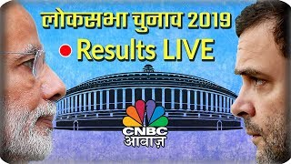 CNBC Awaaz Live TV | Lok Sabha Election Results LIVE UPDATES | BJP Clean Sweeps India