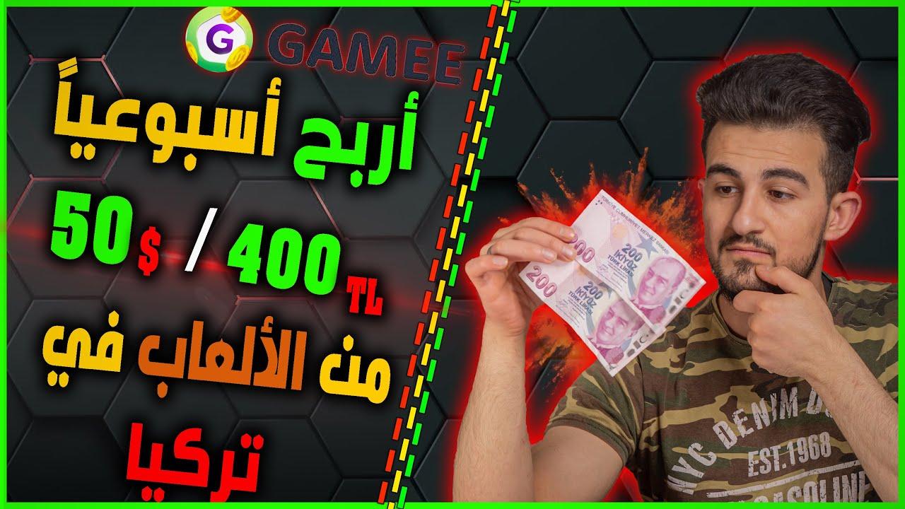 الربح من الانترنت في تركيا ربح 50 دولار أسبوعيا تطبيق GAMEE | الربح من الانترنت 2021 للمبتدئين
