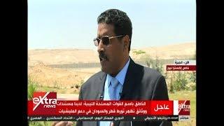 'المسماري': ليبيا توحد جهودها مع مصر لمحاربة الإرهاب.. فيديو