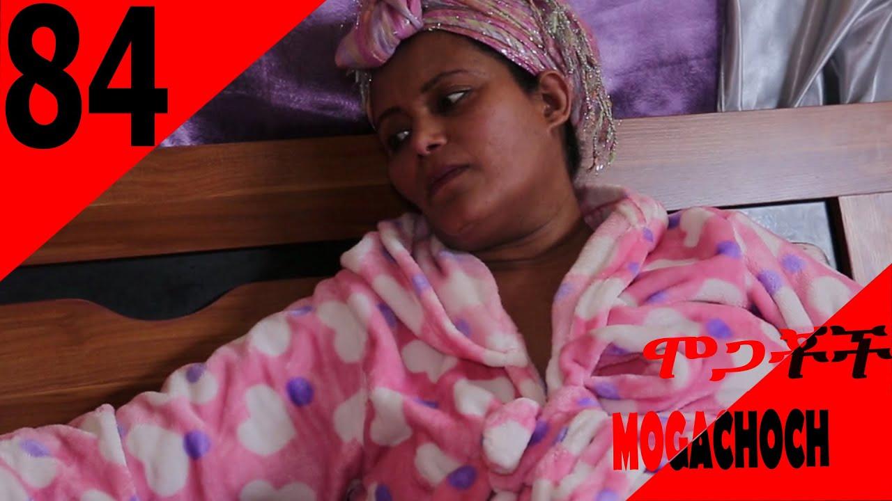 Mogachoch EBS Latest Series Drama - S04E84 - Part 84 - YouTube