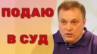 АНДРЕЙ РАЗИН собирается подать в суд на ПЕРВЫЙ КАНАЛ из-за передачи о ЗАВОРОТНЮК