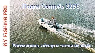 Лодка CompAs 325E. Распаковка, первый обзор и тесты. Самый бюджетный Компас - новинка 2019 года