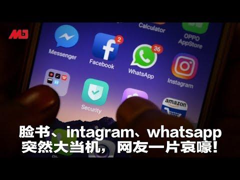 脸书、intagram、whatsapp突然大当机,网友一片哀嚎! | 新闻时时报(20190414)