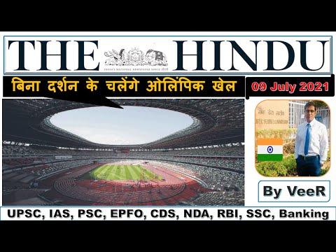 The Hindu Newspaper Editorial Analysis 09 July 2021 - Veer, Current Affairs #UPSC, USA-Afgan, #GST