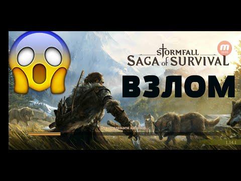Взлом Saga Of Survival ( Интересный Крафт)