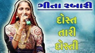 new gujarati song by geeta rabari dost tari dosti