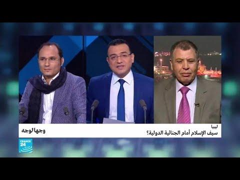 ليبيا: سيف الإسلام أمام الجنائية الدولية؟