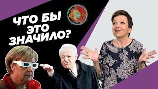 Ельцин и оркестр, русские и гробы, Меркель и Америка / Лучшие видео недели
