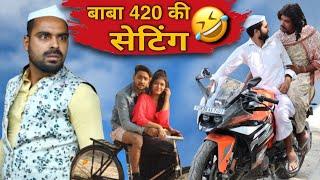 BABA 420 KI SETTING || ibrahim 420 new video | ibrahim 420 Ki Video | Aasif Gaur | THIS IS RAJ