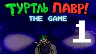 Туртль Павр! The Game (Part 1)