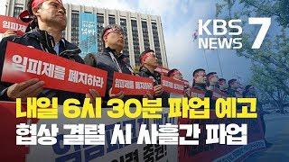 서울지하철 파업 D-1…막판협상 쟁점은? / KBS뉴스…