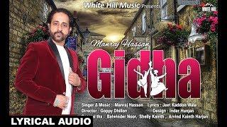 Gidha (Lyrical Audio) Manraj Hassan | New Punjabi Song 2018 | White Hill Music