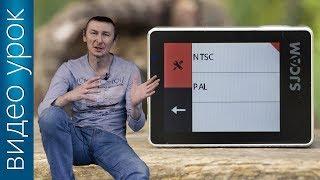 Как снимать SJCAM. Какой режим выбрать PAL или NTSC? [видеоурок #1]