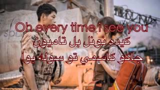 نطق اغنية مسلسل احفاد الشمس Every time بالعربي