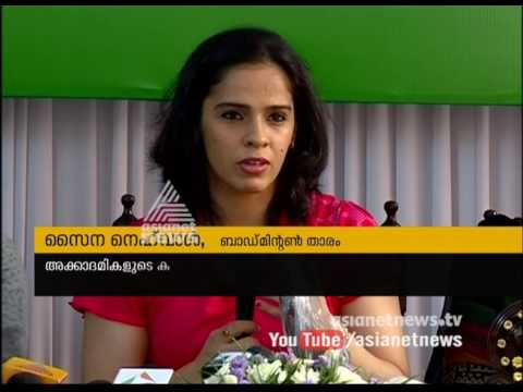 Saina Nehwal in Kochi |ബാഡ്മിന്റണ് താരം സൈന നെഹ്വാള് കൊച്ചിയില്